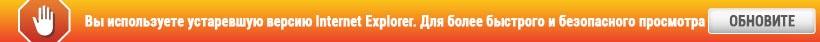 Вы используете устаревший браузер. Для более быстрого ибезопасного просмотра веб-страниц обновите приложение бесплатно сегодня.